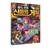 어린이 바둑 학습만화 바둑이게임 `바둑전쟁 신들의 게임` 바둑이게임 제5권 출간