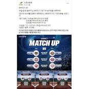 스포츠토토, 프로야구 결과 예상 SNS 야구경기결과 이벤트