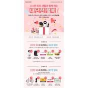 스포츠토토 소액 구매 캠페인 31일 베트맨스포츠토토 마감