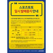 스포츠토토, 수탁사업자 변경으로 인한 일시 베트맨스포츠토토 발매 중지