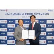 한국프로축구연맹·e스포츠협회, 업무협약 체결