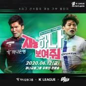 K리그, 하나금융그룹·고알레와 '하나Go라운드' K리그 선보여