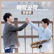 """""""트롯천재의 만남""""…정동원X남승민, 영탁 프로듀싱 듀엣곡"""