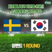 치킨매니아, 한국 축구팀 스코어매니아 경기 스코어 맞추기 스코어매니아 이벤트!