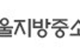서울지방중기청, '청해진' 등 백년가게 선정업체 현판식