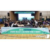 케이토토, 건강한 청소년 청소년 토토 스포츠문화 위해 온·오프라인 청소년 토토 활동