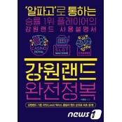 [신간] 타짜가 되자!…강원랜드 바카라시스템배팅 완전정복