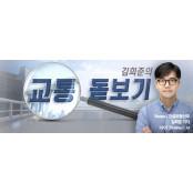 [김희준의 교통돋보기]벽지 어르신들 100원바다