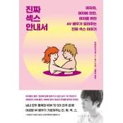 """일본AV 3000편 출연 배우""""야동은 가짜…성적자기결정권 중요"""""""