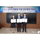 울산인자위·동서발전·나은내일연구원, 중장년 실직자 자위 재취업 지원