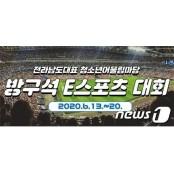 전남도청소년미래재단