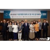 강원랜드 중독관리센터 자문위원 위촉식
