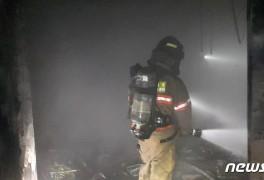 마포 호텔 화재 현장