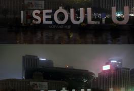 지구를 위한 서울시의
