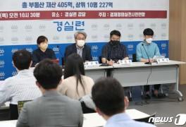 경실련 '경기·인천 4