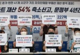 """경실련 """"경기·인천 지"""