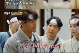 """김종국, 유재석의 충실한 머슴 변신…양세찬 """"깡패 아냐?"""""""