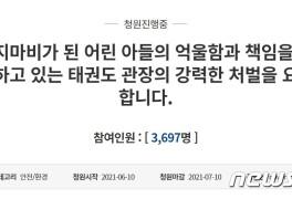 """""""낙법 배우다 사지마비"""