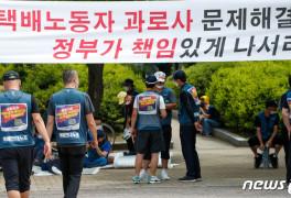 """사회적 합의기구 최종 타결…택배노조 """"성실한 이행 기대"""""""