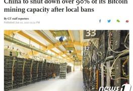 中 비트코인 채굴업체 90% 폐쇄, 비트코인 1% 하락(종합)