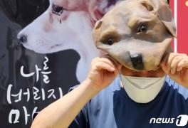 국회 앞 '개 도살 금지