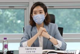 """고민정 """"반려동물 사망유발 '유박비료 방지법' 대표 발의"""""""
