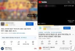 [단독]국민 수신료로 만든 뉴스까지 '유튜브 돈벌이'…구글 배불린 KBS