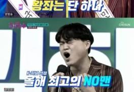 박창근-김희석-이솔로몬, '국민가수' 마스터 예심 TOP3 등극 [RE:TV]