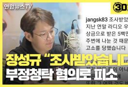 """[30초뉴스] 장성규, 시상금 나눴다 '부정청탁' 피소…""""생각 짧았다"""""""