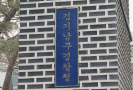 경찰, 유명 가상화폐 거래소 수사…자산 2천400억원 동결