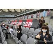 FC 서울 관중석 한국성인용품 채운 마네킹, 성인용품 한국성인용품