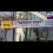 """[비하인드+] """"남자친구 있어?""""…현수막에 담긴 설 민심 잡기 남자친구만들기 전략"""