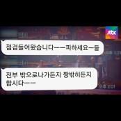 """특별감독 때 노동자 대화방 대화방엔…""""점검 왔어요, 피하세요"""" 대화방"""