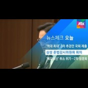 [뉴스체크 오늘] 삼성 준법감시위원회 메디톡신 회의