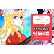 (카드뉴스) 한국에서 야겜 회사를 차리는 그 날까지! 야겜 인디게임 개발사 팀 블랙룸