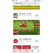 모바일 19세 이용가 아이폰포커게임 게임, 애플 iOS 아이폰포커게임 빗장 풀렸다