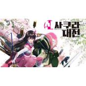 신 사쿠라대전, 한 편의 일본 애니메이션을 게임으로 일본 화투게임 옮기다
