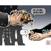 [기자수첩] 승부조작으로 소 스타크래프트배팅 잃고 외양간도 잃은 스타크래프트배팅