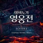 [뉴스] 넥슨, 마영전 마영전 인벤 신규 OST 앨범 마영전 인벤 '마비노기 영웅전: 이면의 마영전 인벤 세계' 발매