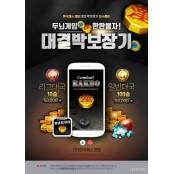 [뉴스] 한국체스게임, '대결! 박보장기' 모바일 퍼즐 게임 모바일배팅 업데이트 및 프로모션 발표