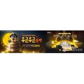 [뉴스] NHN엔터, '한게임'의 골드포커 인기 게임 4종에서 골드포커 추석 맞이 풍성한 골드포커 이벤트 실시