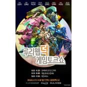 """""""루리웹 덕 게임""""콘서트, 루리웹 2018 플레이엑스포에서 개최 루리웹"""