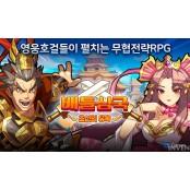 HTML5 전략 RPG