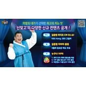 모바일 한게임 신맞고, 신맞고 개그맨 '김준현' 광고 신맞고 모델로 발탁