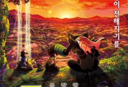 포켓몬스터 극장판 '정글의 아이 코코' 오는 15일 개봉
