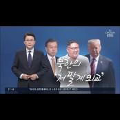 [신동욱 앵커의 시선] 북한의 저팔계 외교
