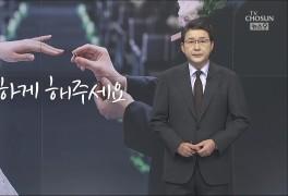[신동욱 앵커의 시선]