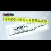 [동아·채널A단독]수술용 혈압제 무더기 구매, 왜