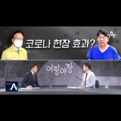 [여랑야랑]이재명-안철수 '코로나 현장 야1동 효과' / 허경영 야1동 투표 독려 전화에 야1동 '깜짝'
