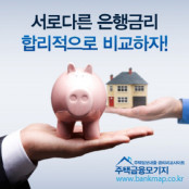 은행별 주택 아파트담보대출금리비교 무료서비스로 최저금리 갈아타기